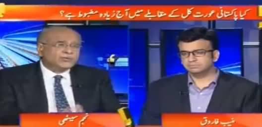 Aapas Ki Baat (Condition of Pakistani Women) - 8th March 2017