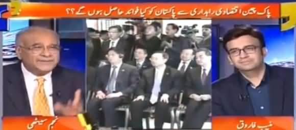 Aapas Ki Baat (CPEC Ka Pakistan Ko Kia Fayda?) - 11th October 2016