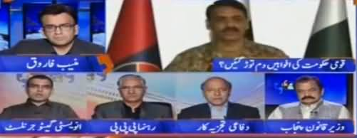 Aapas Ki Baat (DG ISPR Statements) - 16th October 2017