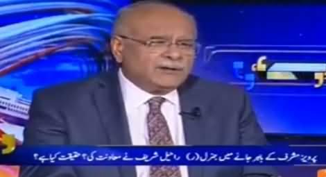 Aapas Ki Baat (Did General Raheel Help Musharraf?) - 20th December 2016