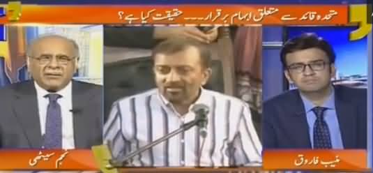 Aapas Ki Baat (Doubts About MQM) - 24th August 2016
