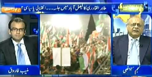 Aapas ki Baat (Dr. Tahir ul Qadri Jalsa in Faisalabad) – 12th October 2014