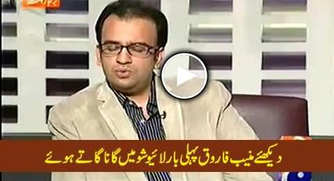 Aapas Ki Baat Host Muneeb Farooq First Time Singing in Live Show