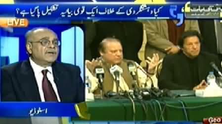 Aapas Ki Baat (How to Eliminate Terrorism From Pakistan) - 21st December 2014