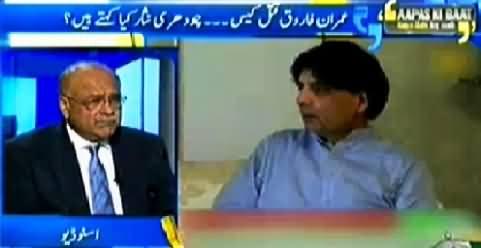 Aapas ki Baat (Imran Farooq Murder Case, What Ch. Nisar Says?) – 19th April 2015