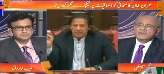 Aapas Ki Baat (Imran Khan Angry on Media For Talking About His Divorce) - 3rd November 2015