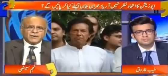 Aapas Ki Baat (Imran Khan Ki Solo Flight) - 18th October 2016