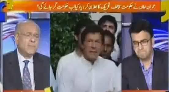 Aapas Ki Baat (Imran Khan Ki Tehreek Kamyab Hogi Ya Nahi?) - 20th July 2016