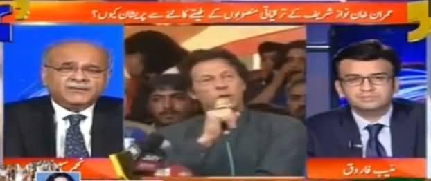 Aapas Ki Baat (Imran Khan Nawaz Sharif Ke Kamon Se Pareshan) - 8th February 2017