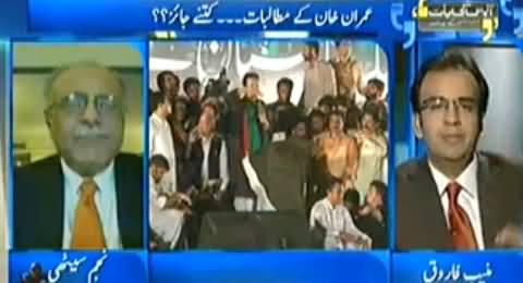Aapas ki Baat (Imran Khan's Demands, Valid or Not?) - 28th June 2014