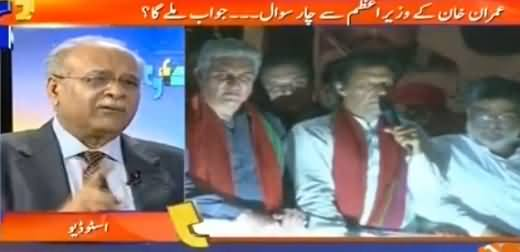 Aapas Ki Baat (Imran Khan's Four Questions To Nawaz Sharif) - 5th September 2016