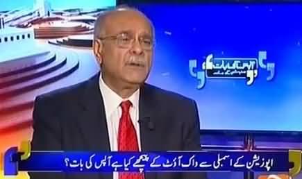 Aapas ki Baat (Imran Khan To Lose KPK - PM) - 17th May 2016