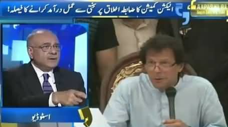 Aapas ki Baat (Imran Khan Vs Election Commission) – 20th September 2015