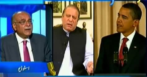 Aapas ki Baat 28th February 2015 Indian Foreign Minister Visit to Pakistan