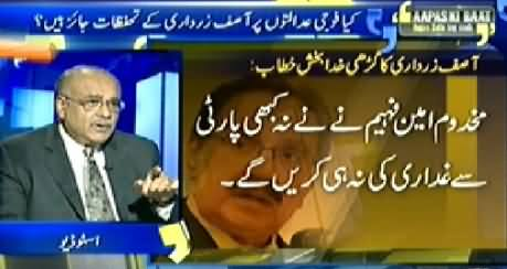 Aapas ki Baat (Is Asif Zardari Right About Military Courts) - 28th December 2014