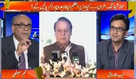 Aapas Ki Baat (Load Shedding, Cricket Series & Other Issues) - 23rd November 2015