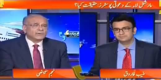 Aapas Ki Baat (Martial Law Ke Dawti Posters, Haqeeqat Kya?) - 11th July 2016