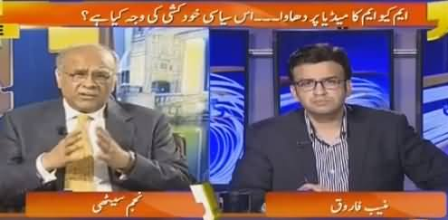 Aapas Ki Baat (MQM Ka Media Par Dhawa) - 22nd August 2016