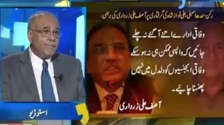 Aapas ki Baat (MQM Strike in Karachi, How Much Successful?) – 12th September 2015