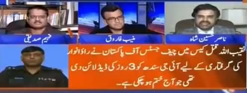 Aapas Ki Baat (Naqeebullah Qatal Case) - 30th January 2018