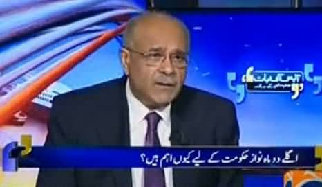 Aapas ki Baat (Next Two Months Important For PMLN Govt) – 2nd May 2016