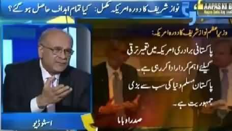 Aapas ki Baat (Outcome of PM Nawaz Sharif's US Visit) – 25th October 2015