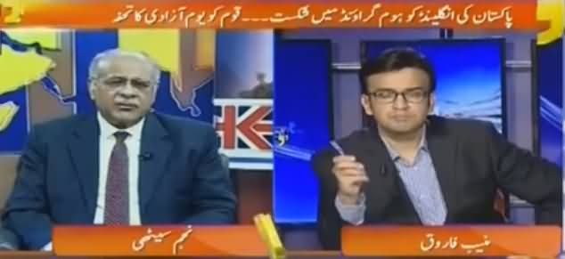 Aapas Ki Baat (Pakistan Defeated England) - 15th August 2016