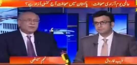 Aapas Ki Baat (Pakistani Mein Sahafat Kitni Azad) - 3rd May 2017