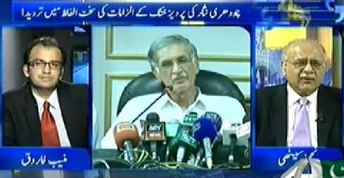 Aapas Ki Baat (Pervez Khattak Allegations on Chaudhry Nisar)  – 7th December 2014