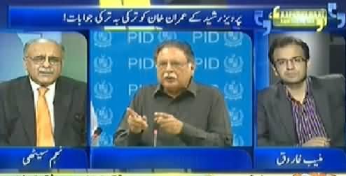 Aapas ki Baat (Pervez Rasheed Replies To Imran Khan's Allegations) – 29th June 2014