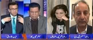 Aapas Ki Baat (PMLN Aur PPP Mein Ikhtalafat) - 9th December 2019