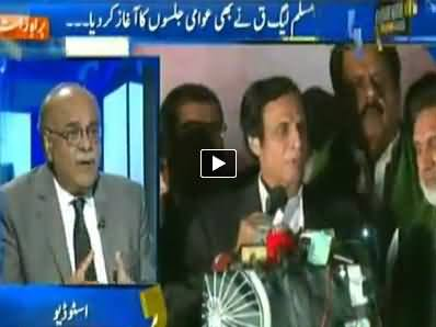 Aapas Ki Baat (PMLQ Starts Its Political Movement) - 22nd November 2014