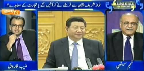 Aapas ki Baat (Prime Minister Visit to China, For Loan or Trade?) – 8th November 2014