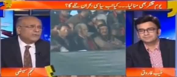 Aapas Ki Baat (PTI Ka Yaum e Tashakur) - 2nd November 2016