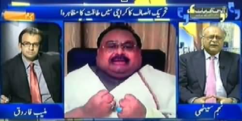 Aapas ki Baat (PTI Shows Its Power in Karachi) - 21st September 2014