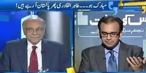 Aapas ki Baat (Return of Dr. Tahir-ul-Qadri, What Is Mission This Time?) – 28th June 2015