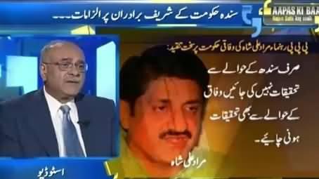 Aapas ki Baat (Sindh Govt Allegations Against Sharif Brothers) – 13th September 2015