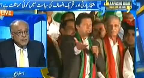 Aapas ki Baat (Tahir ul Qadri's Jalsa & Imran Khan's Politics) - 19th October 2014