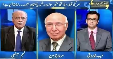 Aapas ki Baat (US Security Adviser in Pakistan, What is Agenda?) – 30th August 2015