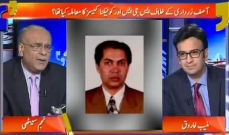 Aapas Ki Baat (What Was Cotecna Case Against Zardari)  -24th November 2015