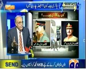 Aapas Ki Baat (Who Will Be New Army Cheif of Pakistan) - 24th November 2013