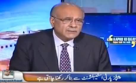 Aapas Ki Baat (Why PPP Changed Sindh CM?) - 25th July 2016