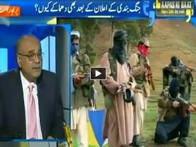 Aapas Ki Baat (Why Still Bomb Blasts After Ceasefire?) - 14th March 2014