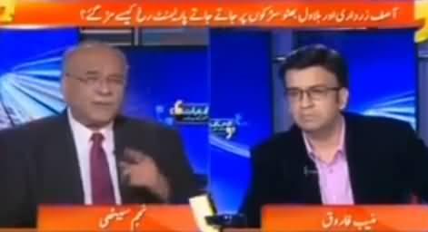 Aapas Ki Baat (Zardari Decide To Go Parliament) - 27th December 2016