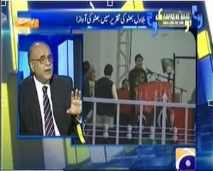 Aapas Ki Bat (Bilawal Bhutto Ki Takrer Mein Bhutto Ki Jhalak) - 27th December 2013