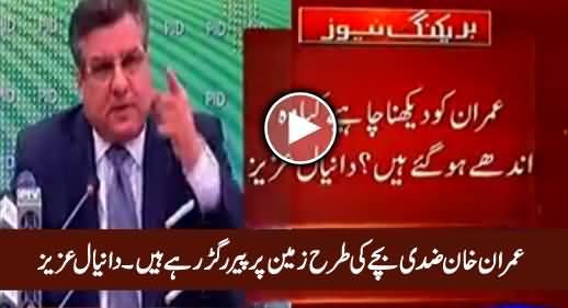 Ab Aap Ki Talaashi Ka Waqt Aa Gaya Hai - Daniyal Aziz Badly Bashing Imran Khan