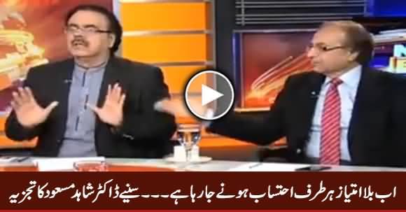 Ab Across The Board Ehtasab Hone Ja Raha Hai - Dr. Shahid Masood