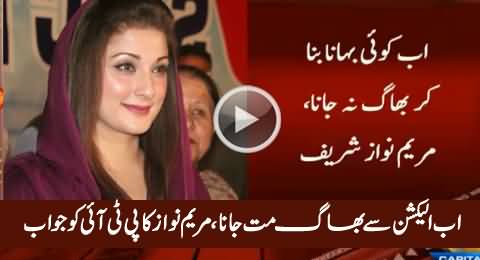 Ab Election Se Bhaag Mat Jana - Maryam Nawaz Message To PTI After NA-154 Result