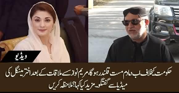 Ab Hakumat Ke Khilaf Dama Dam Mast Qalandar Hoga - Akhtar Mengal Meets Maryam Nawaz At Jati Umrah