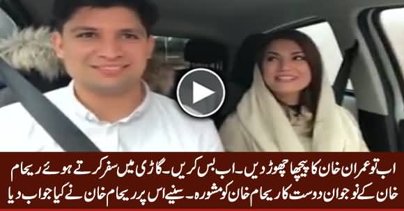 Ab Imran Khan Ka Peecha Choor Dein - A Young Man Suggests Reham Khan